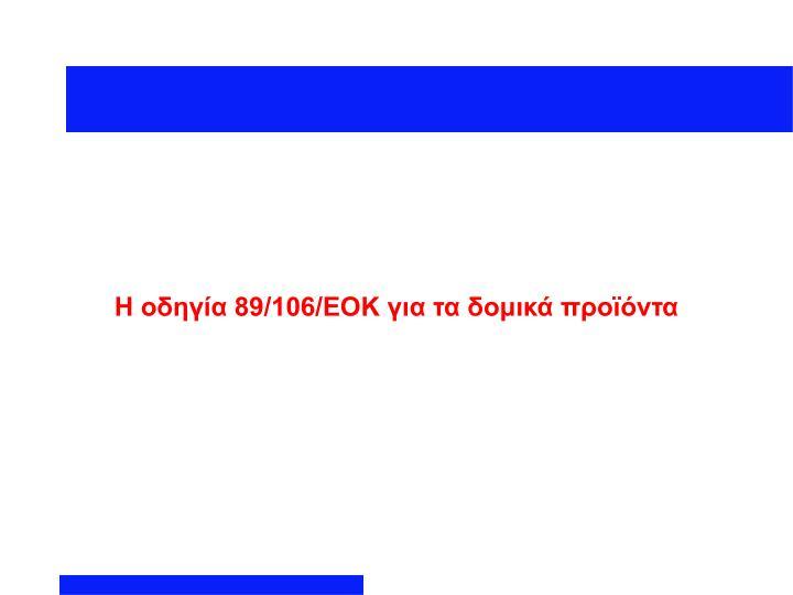 Η οδηγία 89/106/ΕΟΚ για τα δομικά προϊόντα