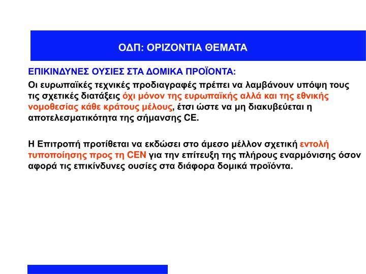 ΟΔΠ: ΟΡΙΖΟΝΤΙΑ ΘΕΜΑΤΑ