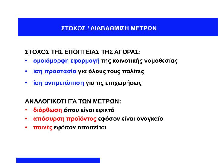ΣΤΟΧΟΣ / ΔΙΑΒΑΘΜΙΣΗ ΜΕΤΡΩΝ