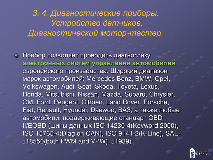3. 4. Диагностические приборы.