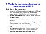 5 tools for water protection in the current cap 2