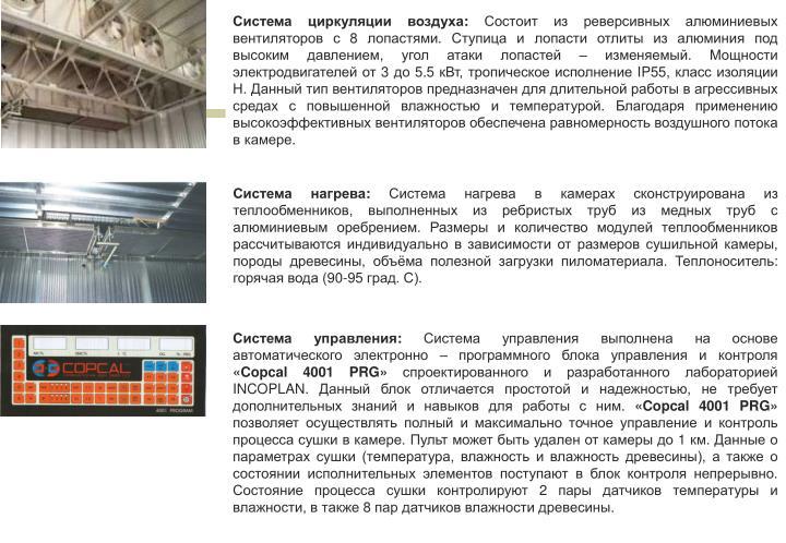 Система циркуляции воздуха: