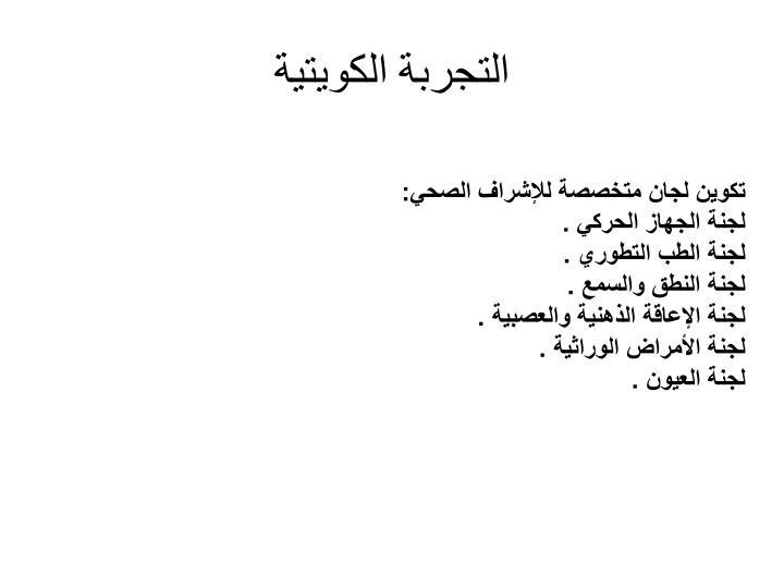 التجربة الكويتية