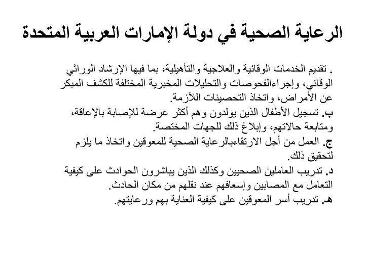 الرعاية الصحية في دولة الإمارات العربية المتحدة