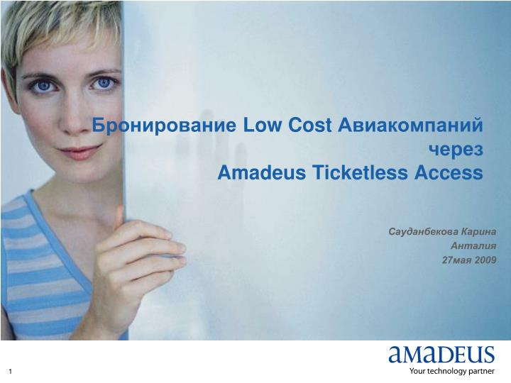 low cost amadeus ticketless access n.