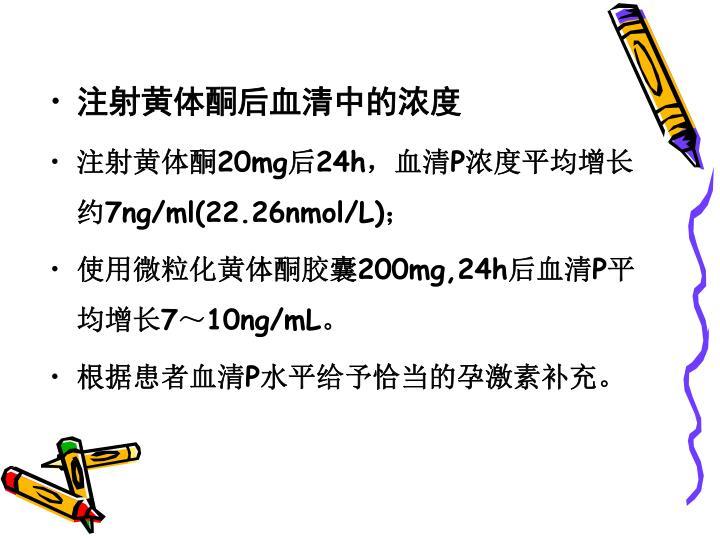 注射黄体酮后血清中的浓度