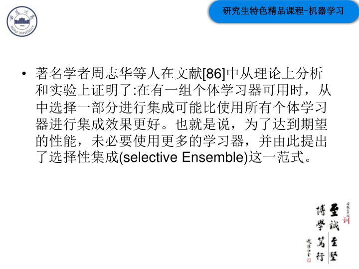 著名学者周志华等人在文献