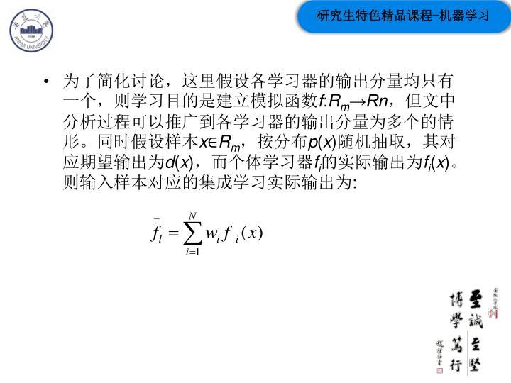 为了简化讨论,这里假设各学习器的输出分量均只有一个,则学习目的是建立模拟函数