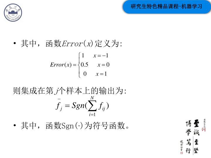 其中,函数