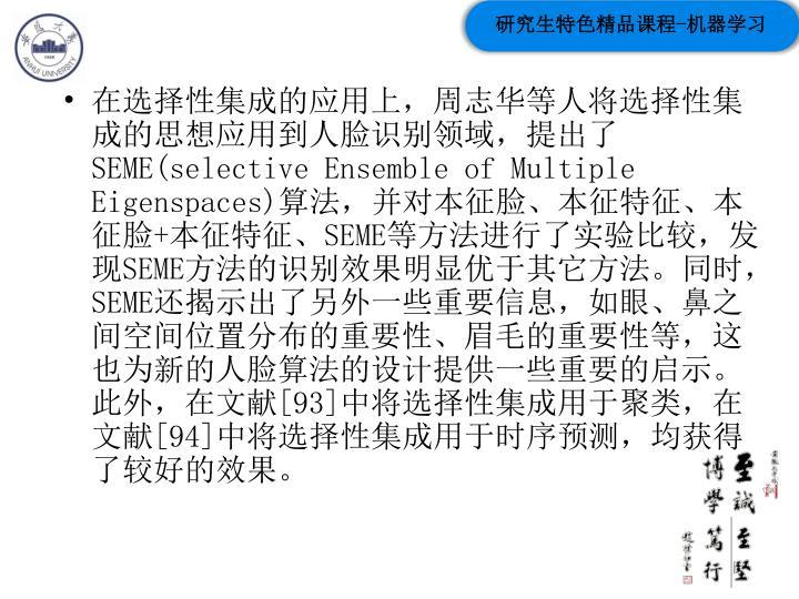 在选择性集成的应用上,周志华等人将选择性集成的思想应用到人脸识别领域,提出了
