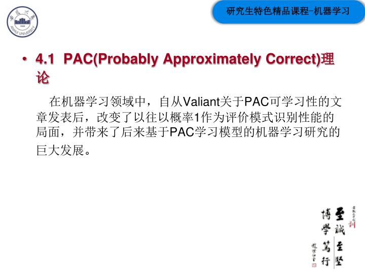 4.1  PAC(Probably Approximately Correct)