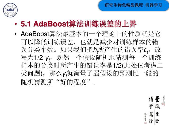 5.1 AdaBoost