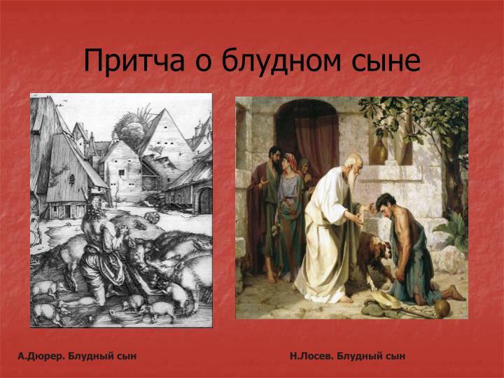 знакомство с библией урок 6 класс