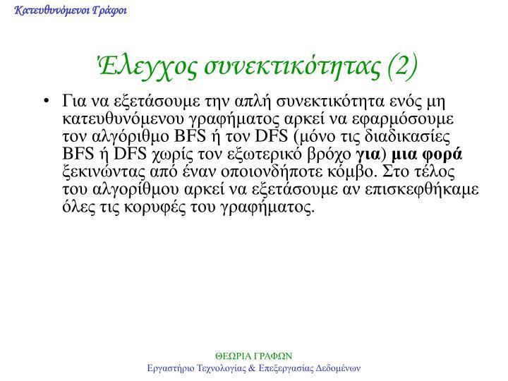 Έλεγχος συνεκτικότητας (2)