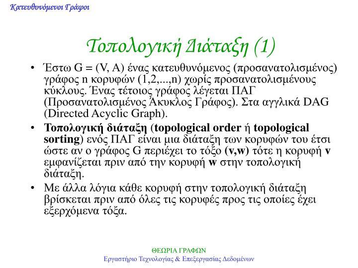 Τοπολογική Διάταξη (1)