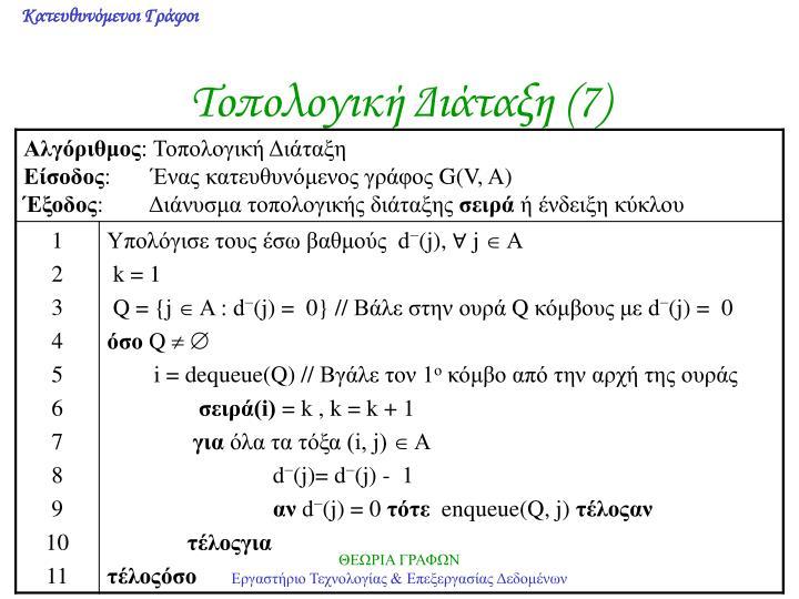 Τοπολογική Διάταξη (