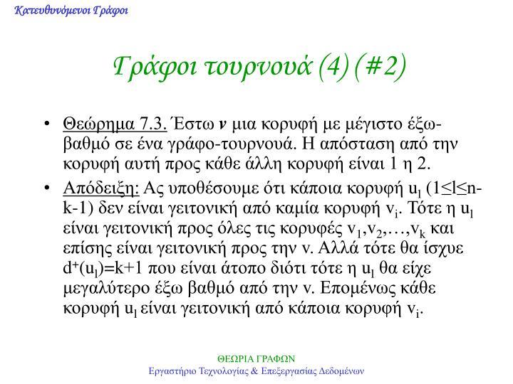Γράφοι τουρνουά (4)