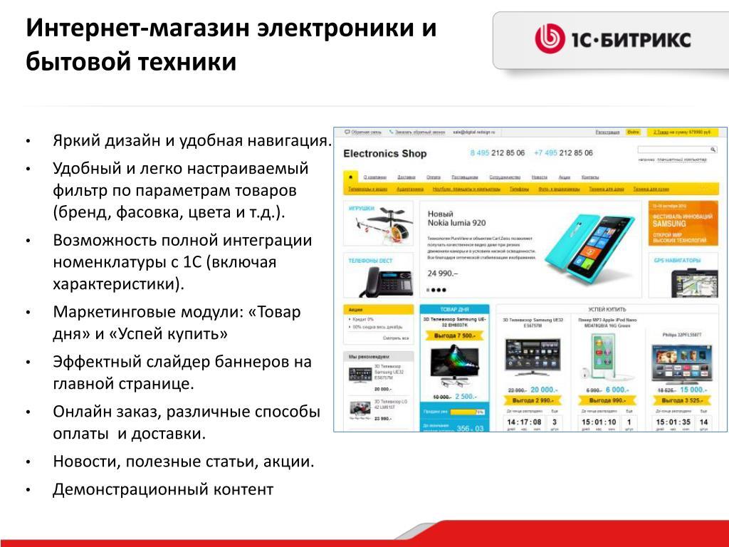 Описание Сети Магазинов