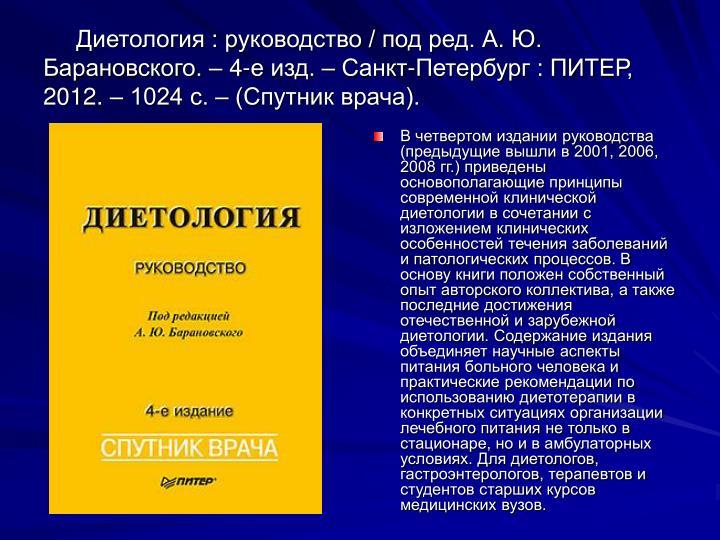 гастроэнтерология справочник под ред а ю барановского спб питер 2011 512 с ил серия национальная мед