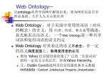 web ontology ontology