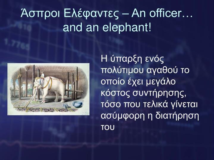 Άσπροι Ελέφαντες