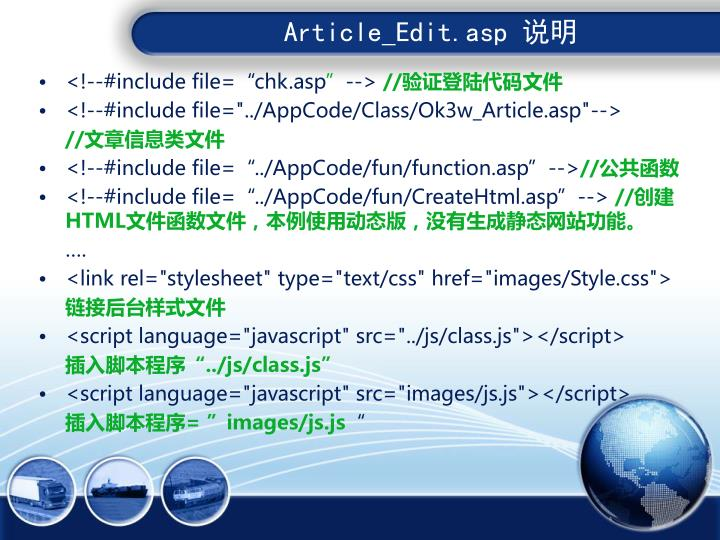 Article_Edit.asp