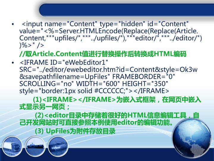 """<input name=""""Content"""" type=""""hidden"""" id=""""Content"""" value=""""<%=Server.HTMLEncode(Replace(Replace(Article.Content,""""""""""""upfiles/"""",""""""""""""../upfiles/""""),""""""""""""editor/"""",""""""""""""../editor/""""))%>"""" />"""