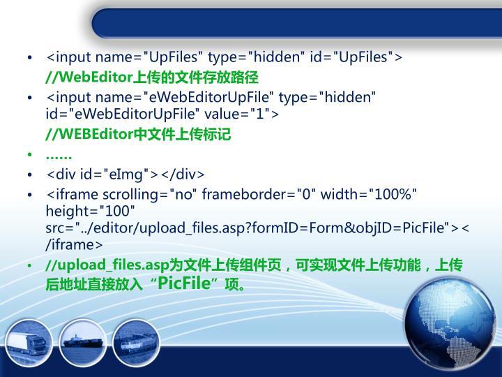 "<input name=""UpFiles"" type=""hidden"" id=""UpFiles"">"