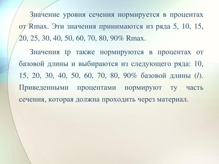 Значение уровня сечения нормируется в процентах от