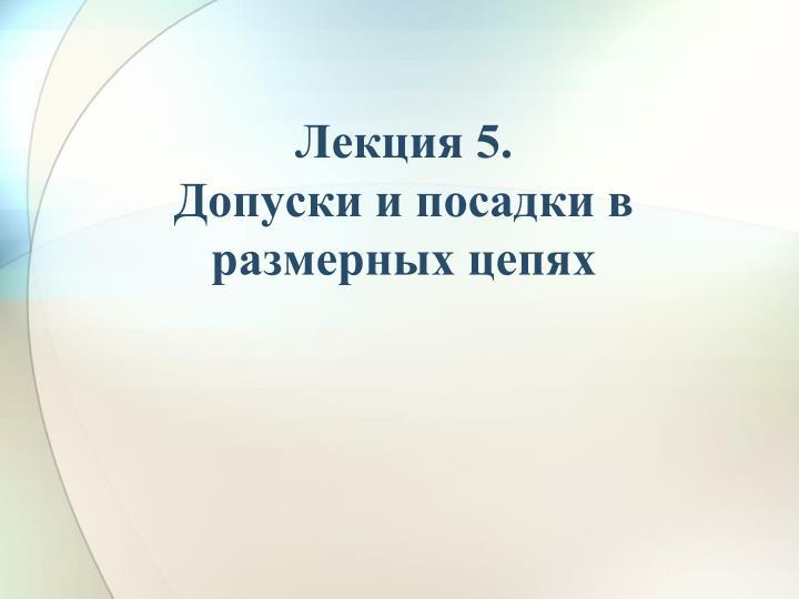 Лекция 5.