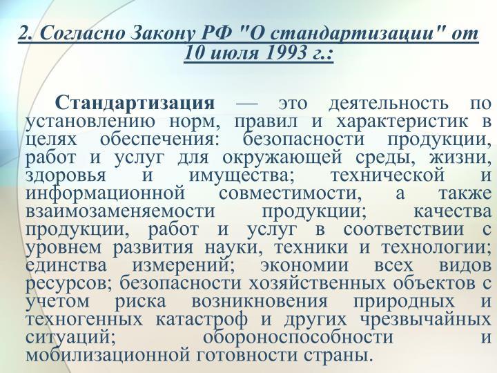 """2. Согласно Закону РФ """"О стандартизации"""" от 10 июля 1993 г.:"""