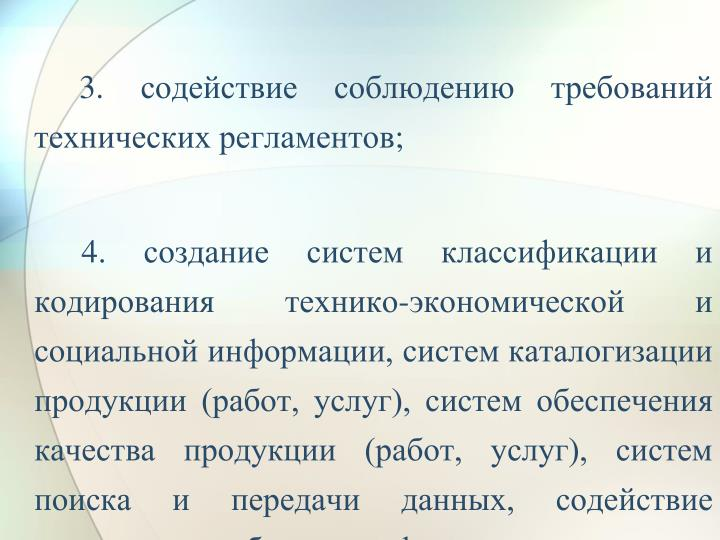 3. содействие соблюдению требований технических регламентов;