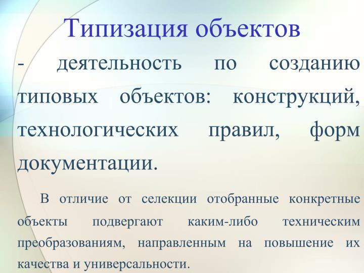 Типизация объектов