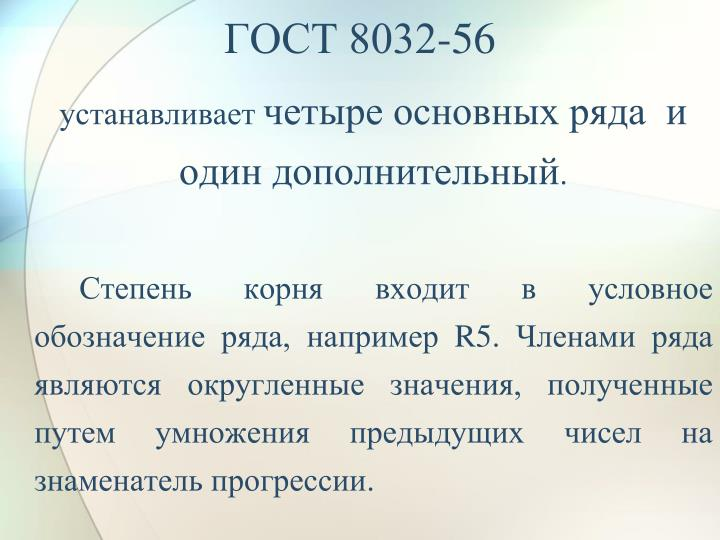 ГОСТ 8032-56