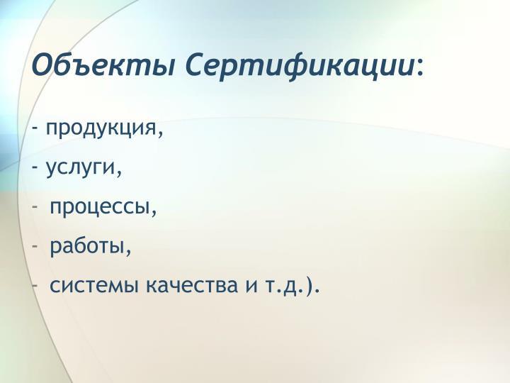 Объекты Сертификации