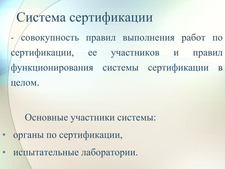 Система сертификации