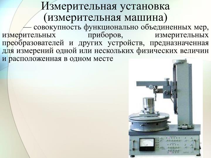 Измерительная установка (измерительная машина)