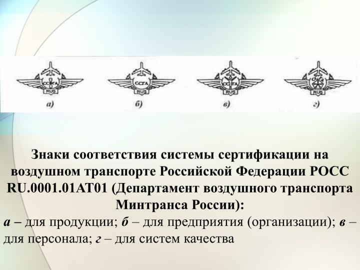 Знаки соответствия системы сертификации на воздушном транспорте Российской Федерации РОСС RU.0001.01АТ01 (Департамент воздушного транспорта Минтранса России):