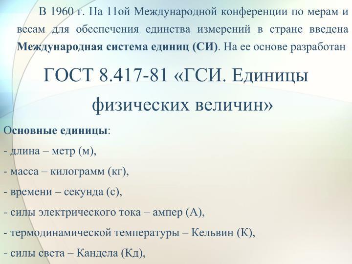 В 1960 г. На 11ой Международной конференции по мерам и весам для обеспечения единства измерений в стране введена