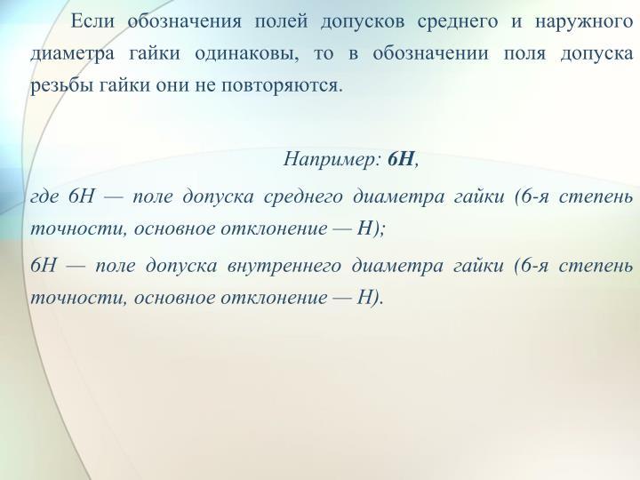 Если обозначения полей допусков среднего и наружного диаметра гайки одинаковы, то в обозначении поля допуска резьбы гайки они не повторяются.