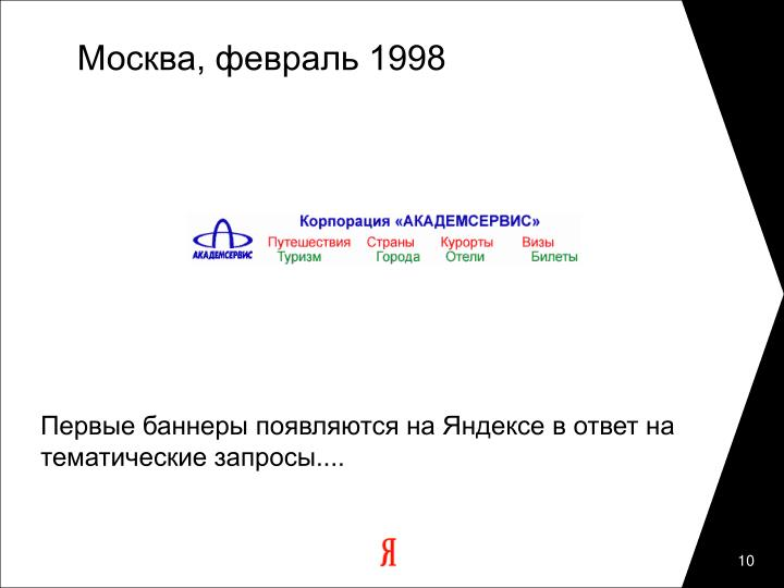 Москва, февраль 1998