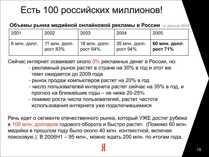 Есть 100 российских миллионов!