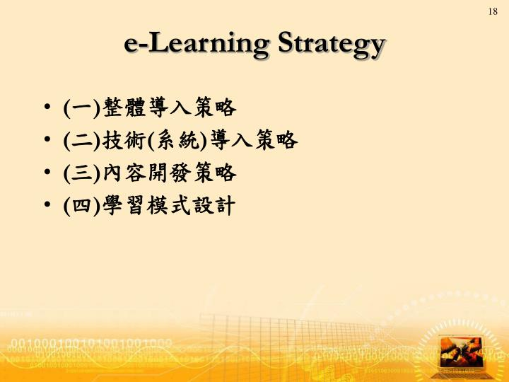 e-Learning Strategy