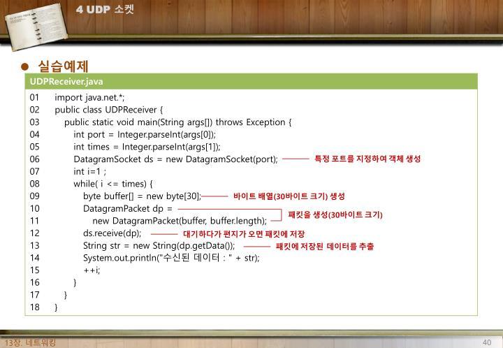 4 UDP