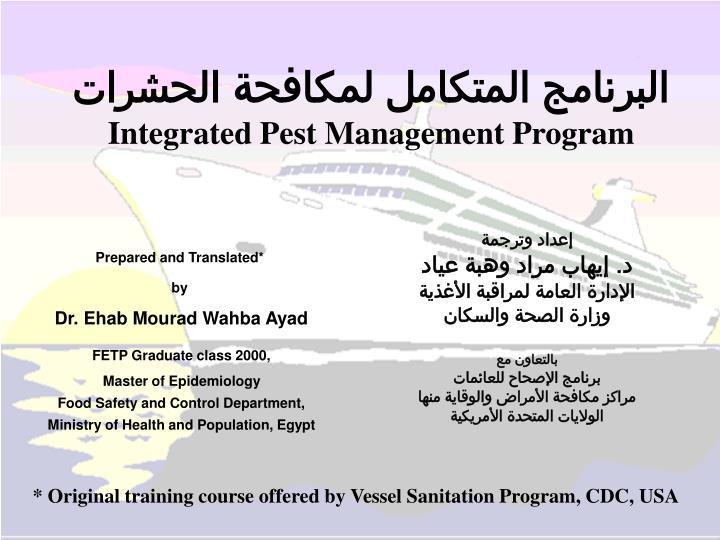 Integrated pest management program