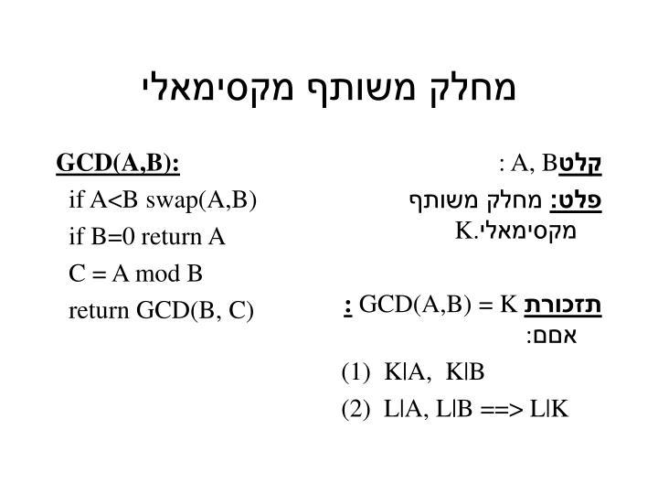 GCD(A,B):