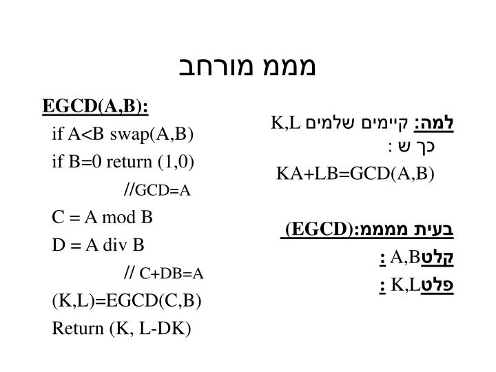 EGCD(A,B):