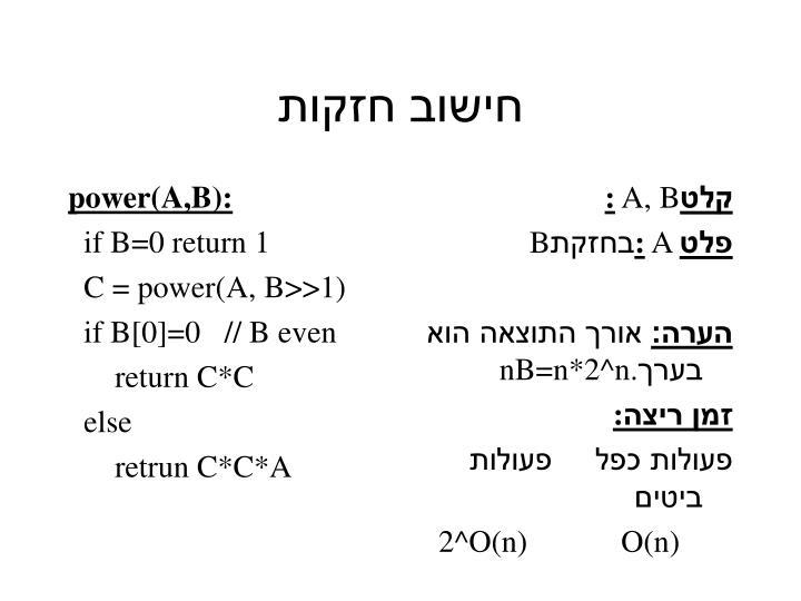 power(A,B):