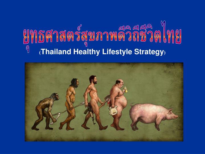 ยุทธศาสตร์สุขภาพดีวิถีชีวิตไทย