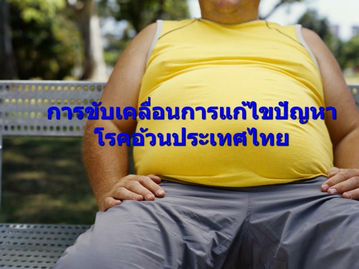 การขับเคลื่อนการแก้ไขปัญหาโรคอ้วนประเทศไทย
